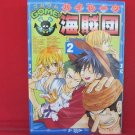 ONE PIECE 'Gome Gome Pirates' #2 Doujinshi Anthology Manga Japanese