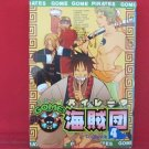 ONE PIECE 'Gome Gome Pirates' #4 Doujinshi Anthology Manga Japanese
