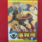 ONE PIECE 'Gome Gome Pirates' #6 Doujinshi Anthology Manga Japanese