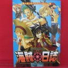 ONE PIECE 'Kaizoku Nisshi' #1 Doujinshi Anthology Manga Japanese