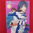 Prince of Tennis 'Tenipara Tennis Paradise' #12 Doujinshi Anthology