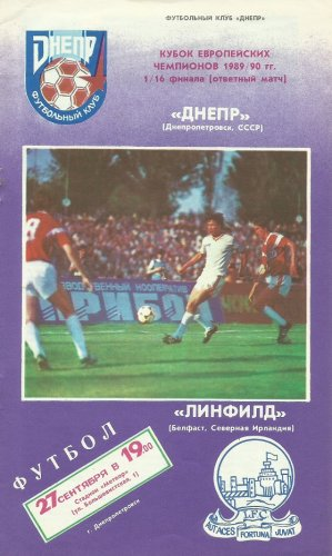 DNEPR DNEPROPETROVSK LINFIELD NORTHERN IRELAND FOOTBALL PROGRAMME EUROPEAN CHAMPIONS CUP 1989