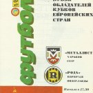 METALIST KHARKIV RODA JC NETHERLANDS FOOTBALL PROGRAMME LAST 16 EUROPEAN CUP WINNERS CUP 1988
