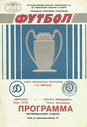 DYNAMO KIEV GLASGOW RANGERS FOOTBALL PROGRAMME FIRST ROUND EUROPEAN CUP 1987