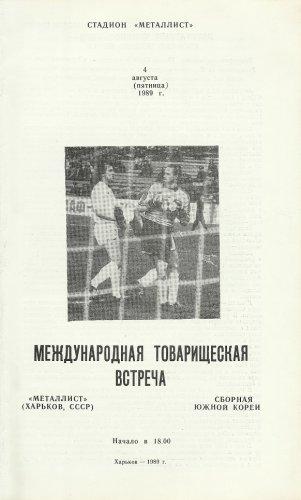 METALIST KHARKIV SOUTH KOREA FOOTBALL PROGRAMME 1989
