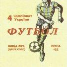 NYVA TERNOPIL TORPEDO ZAPORIZHZHYA FOOTBALL PROGRAMME 1995