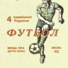 NYVA TERNOPIL DNEPR DNEPROPETROVSK FOOTBALL PROGRAMME 1995