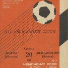 FC SPARTAK KOSTROMA FC KRASNAYA PRESNYA MOSCOW SOVIET FOOTBALL LEAGUE FOOTBALL PROGRAMME 1989
