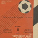 FC SPARTAK KOSTROMA FC KHIMIK CHEREPOVETS SOVIET FOOTBALL LEAGUE FOOTBALL PROGRAMME 1989