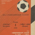 FC SPARTAK KOSTROMA FC SEAGULL CSKA MOSCOW SOVIET FOOTBALL LEAGUE FOOTBALL PROGRAMME 1989