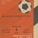 FC SPARTAK KOSTROMA FC DAWN KALUGA SOVIET FOOTBALL LEAGUE FOOTBALL PROGRAMME 1989