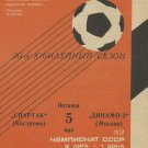 FC SPARTAK KOSTROMA FC DYMANO MOSCOW II SOVIET FOOTBALL LEAGUE FOOTBALL PROGRAMME 1989