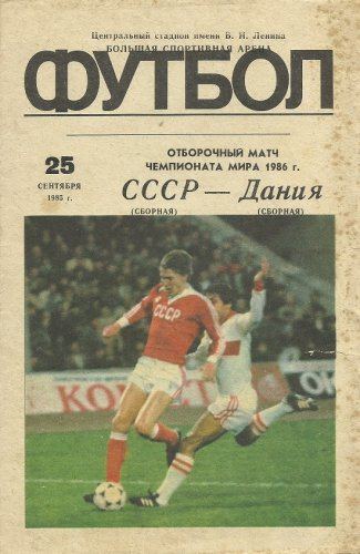 SOVIET UNION CCCP DENMARK FIFA WORLD CUP QUALIFYING 1985 FOOTBALL PROGRAMME