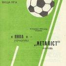 NYVA TERNOPIL METALIST KHARKIV FOOTBALL PROGRAMME 1994