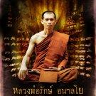HANUMAN MONKEY KING LP RUK MUAY THAI AMULET LIFE PROTECTION PENDANT & NECKLACE