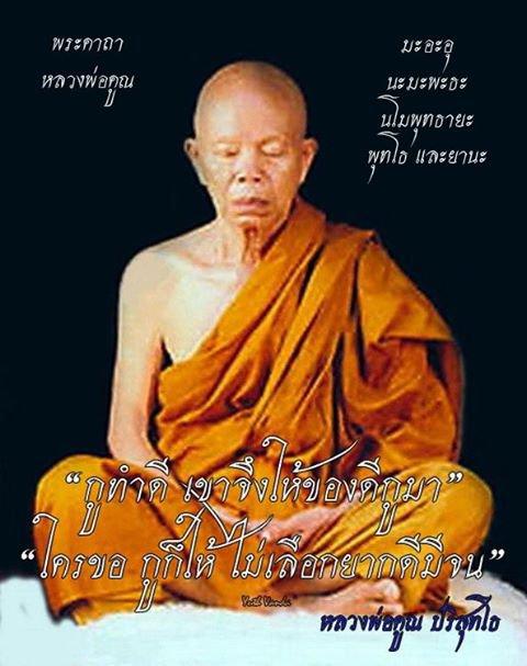 LP KOON 1987 MAGIC COIN MULTIPLY MONEY RICH THAI AMULET BUDDHA PENDANT NECKLACE