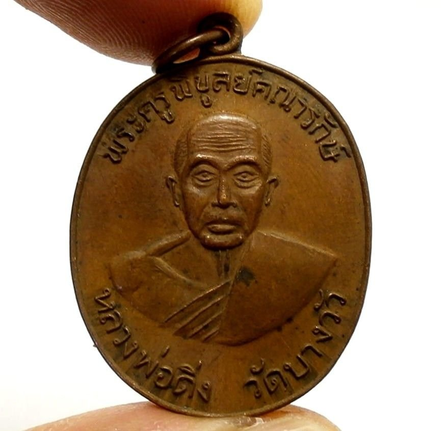 LP DING COIN BLESSED 1967 LUCKY RICH SUCCESS MULTIPLY PENDANT THAI BUDDHA AMULET
