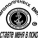 "dysfunctional veteran russian marines vinyl decal sticker 8"" wide"