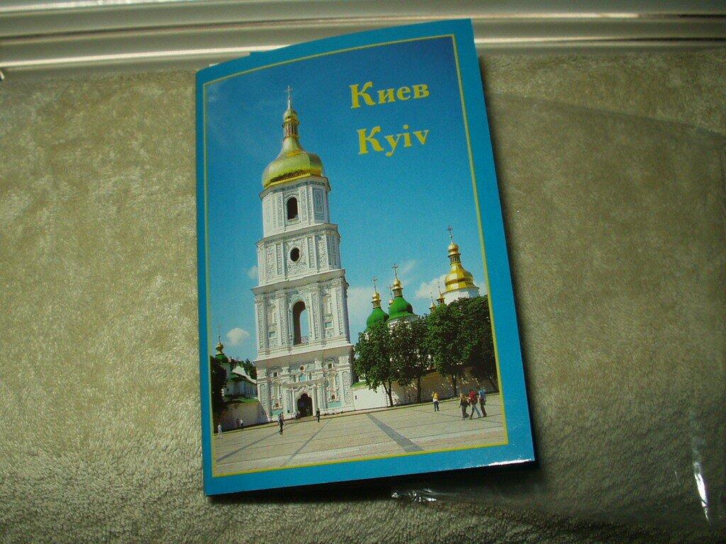 postcard like card set kyiv ukraine from 2007 17 cards & historic information