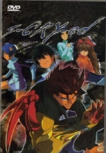 S-Cry-ed (Scryed) - The Complete Anime Series DVD Set