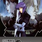 Ghost in the Shell - Stand Alone Complex - 2nd Gig - The Complete Anime Season 2 DVD Set