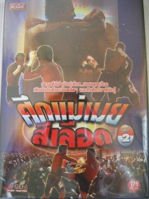 =New In Box= Bare Fist Muay Thai boxing vcd: Thai VS Burmese #2