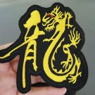 Chinese Character Dragon Patches Iron On Patch Applique Embroidered Patch Sew On Patch