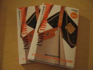 Louis Vuitton & Hermes Catalog Book