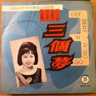 OFF BEAT 'N' A GOGO 45 ?? SINGAPORE MALAYSIA mp3 LISTEN