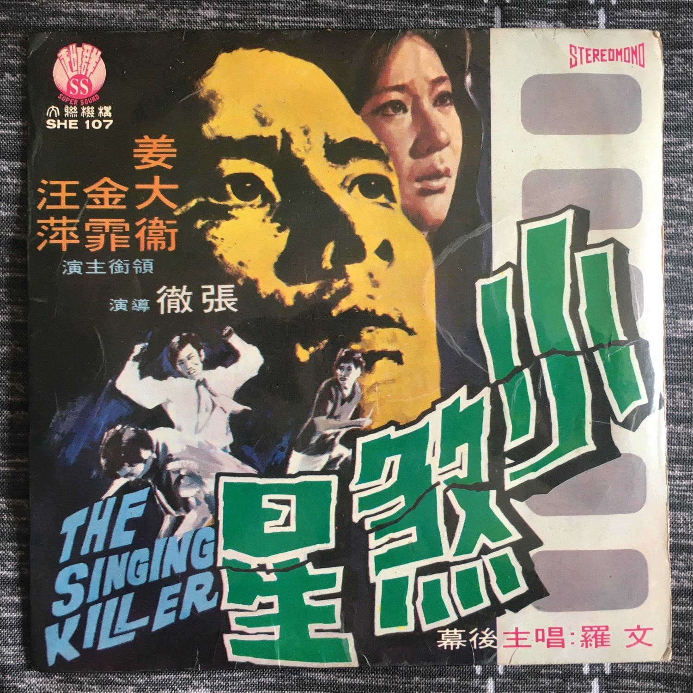 """�� �� �影�� """"��� 45 EP The Singing Killer SINGAPORE 60s GARAGE mp3 LISTEN"""