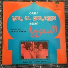 ORKES NUR EL SURAYYA MEDAN LP same INDONESIA GAMBUS QASIDAH mp3 LISTEN