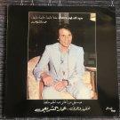 AMMAR EL SHERIYI  LP play ABDEL HALIM RARE EGYPT FUNKY DRUMS BREAKS SYNTH mp3 LISTEN