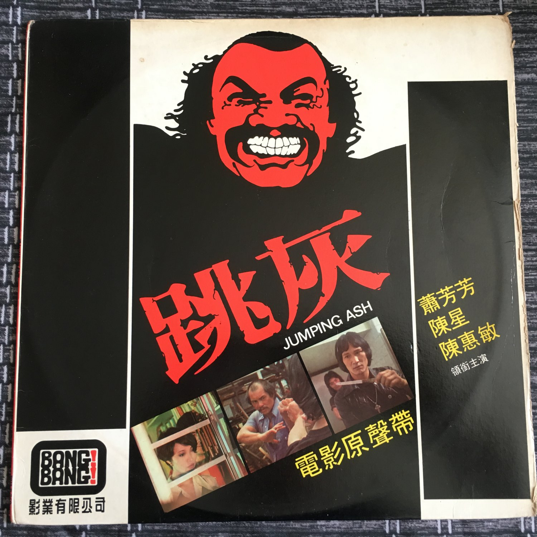 JUMPING ASH LP soundtrack HK DISCO FUNK 跳� �影�声带 mp3 LISTEN