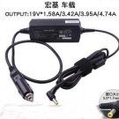 19V 1.58A / 3.42A / 3.95A / 4.74A DC Power Supply Car Charger Adapter For Acer 4710 Free Shipping