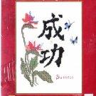 * Success Symbol Cross Stitch Kit  Lucy Wang