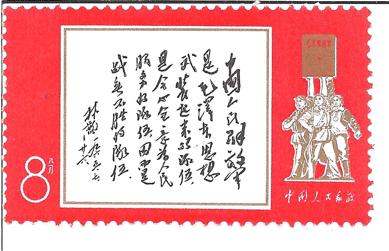 W11 Inscription by Lin Biao for Chinese Liberation Army 1968