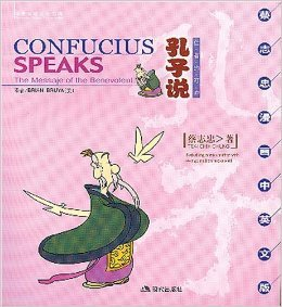 Confucius Speaks: The Message of the Benevolent