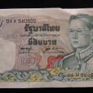 World/ Foreign Bill Banknote Money; Thailand, King, 20 Baht