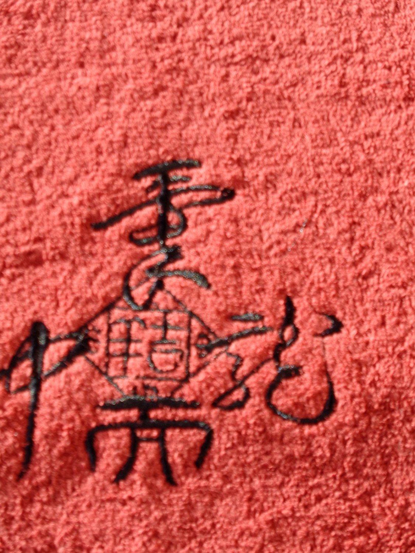 Asian Garden Bath Towel Embroidered Black Oriental Symbol