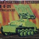 1/35 RUSSIAN SOVIET BM-8-24 ROCKET LAUNCHER STC NEW