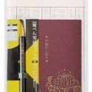 Brush Pen Shakyo Set
