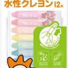 Dragonfly pencil crayons 12 color aqueous Yoi