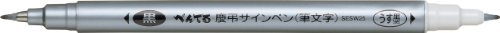 Pentel congratulations and condolences felt tip pen(calligraphy) [10 pens]SESW25