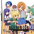ALCHEMIST - Nintendo DS - Higurashi no Nakukoru ni Kizuna Dai-San-Kan - Rasen