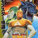 Nintendo - SNK - The King of Monsters 2 - Super Famicom