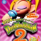 Jaleco - PlayStation 2 - Dream Audition 2