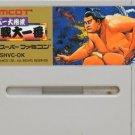 Nintendo Super NES - Super Famicom - Oosumo Nessen Dai Ichiban
