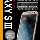 Ray Out - High Gloss Anti Finger Print Screen Protector/Galaxy S III (2 Sheets)