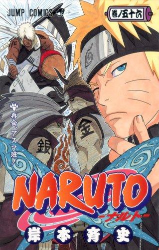 Naruto Volume 56 (Naruto (Japanese)) (Japanese Edition)