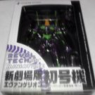 Revoltech: Eva-01 Miniature - New Movie Version Purple Action Figure